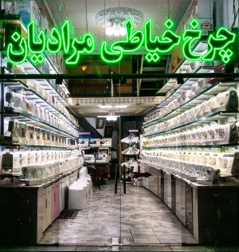 Sewing machines in Mashhad